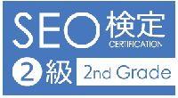 seo検定2級の認定ロゴ