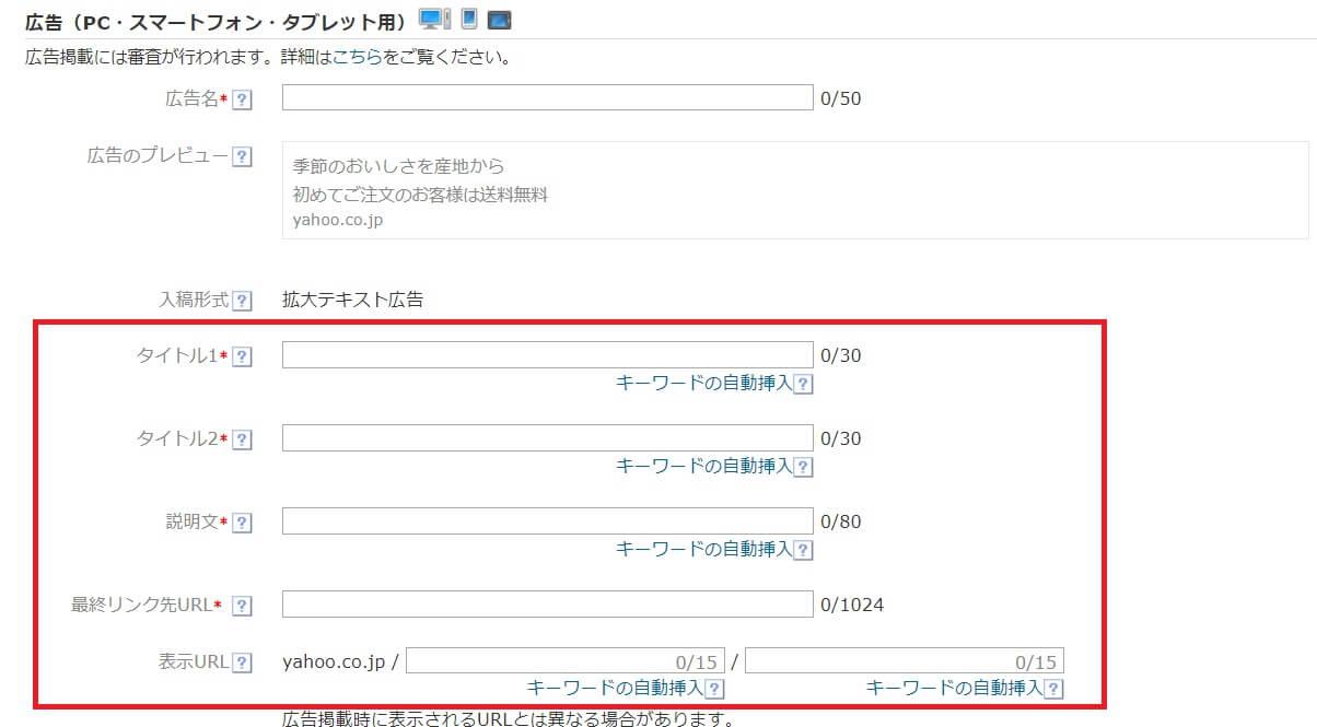 Yahoo!スポンサードサーチの広告文作成画面