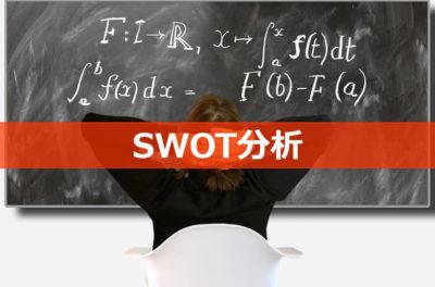 SWOT分析のアイキャッチ