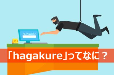 hagakure構造を解説するページのアイキャッチ画像