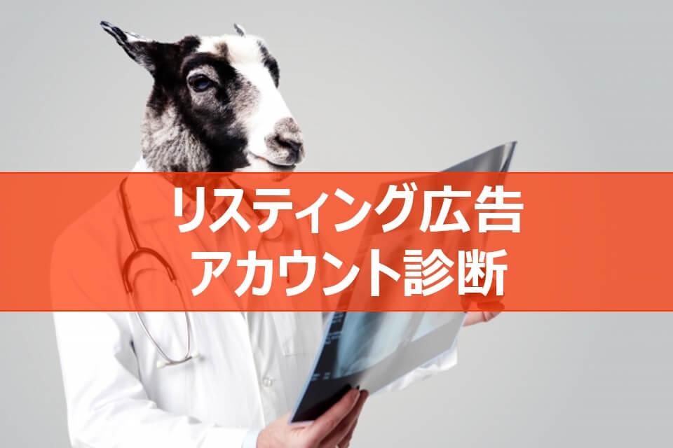 リスティング広告のアカウント診断についての記事で使用しているアイキャッチ画像