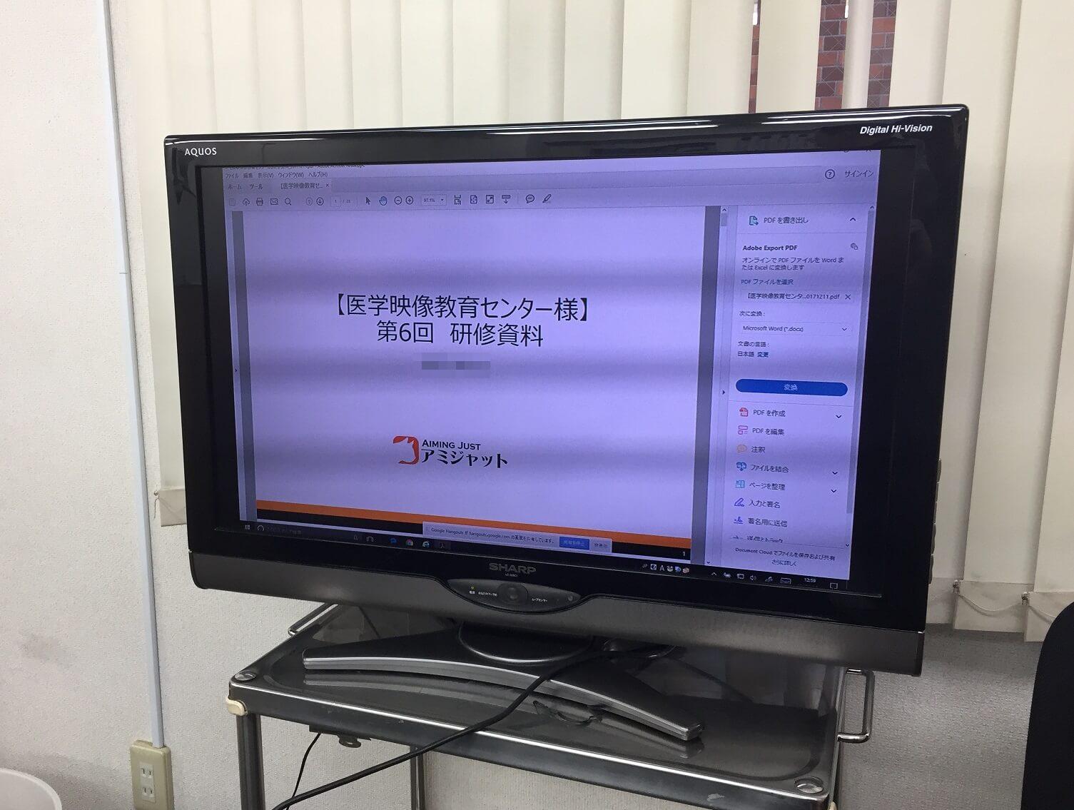 リスティング広告のインハウス支援研修のモニター画面