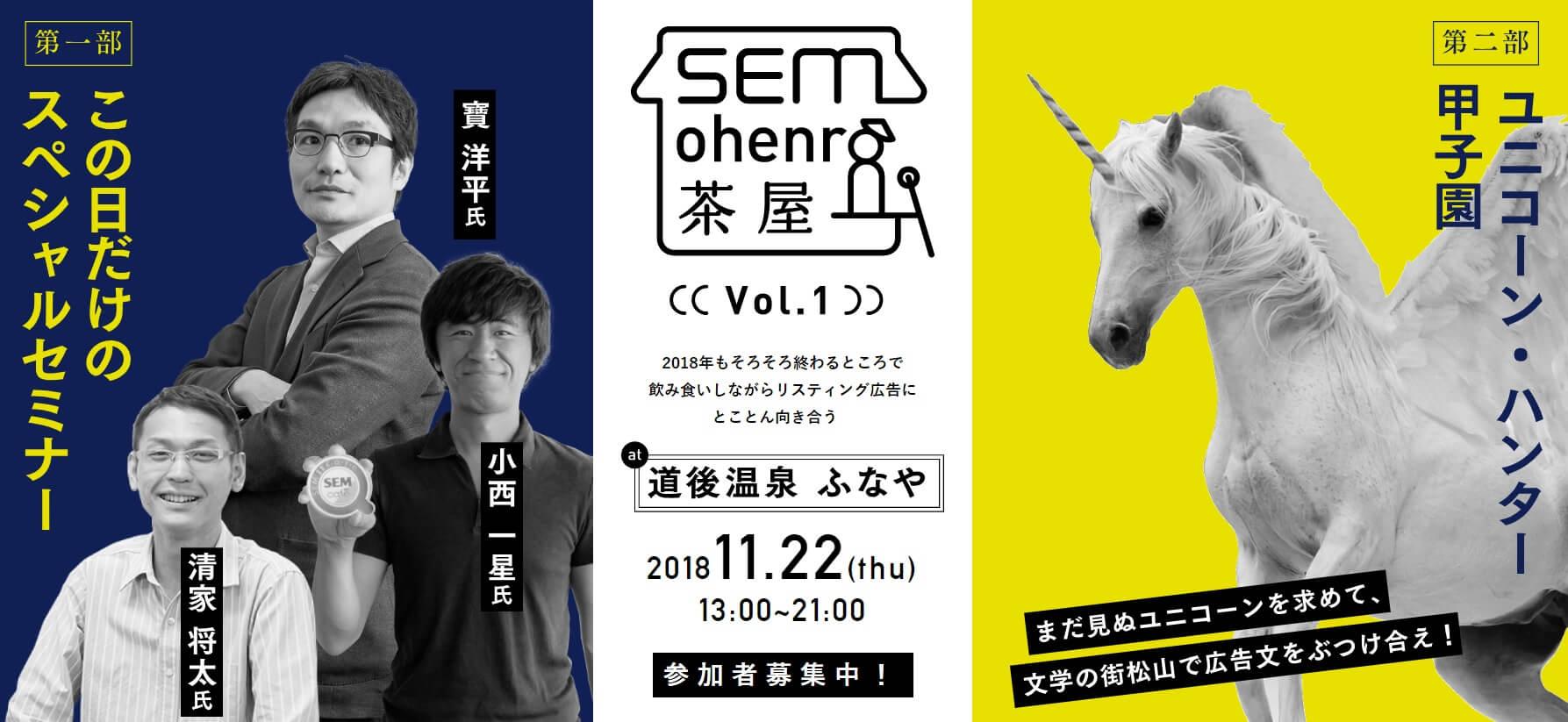 SEMohenro茶屋のLP