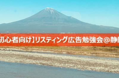 リスティaング広告勉強会@静岡-20191221