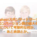 Yahooスポンサードサーチのコンバージョン数の最大化について