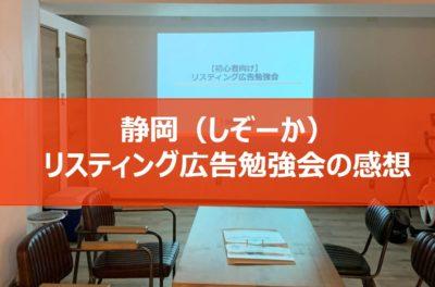 静岡勉強会