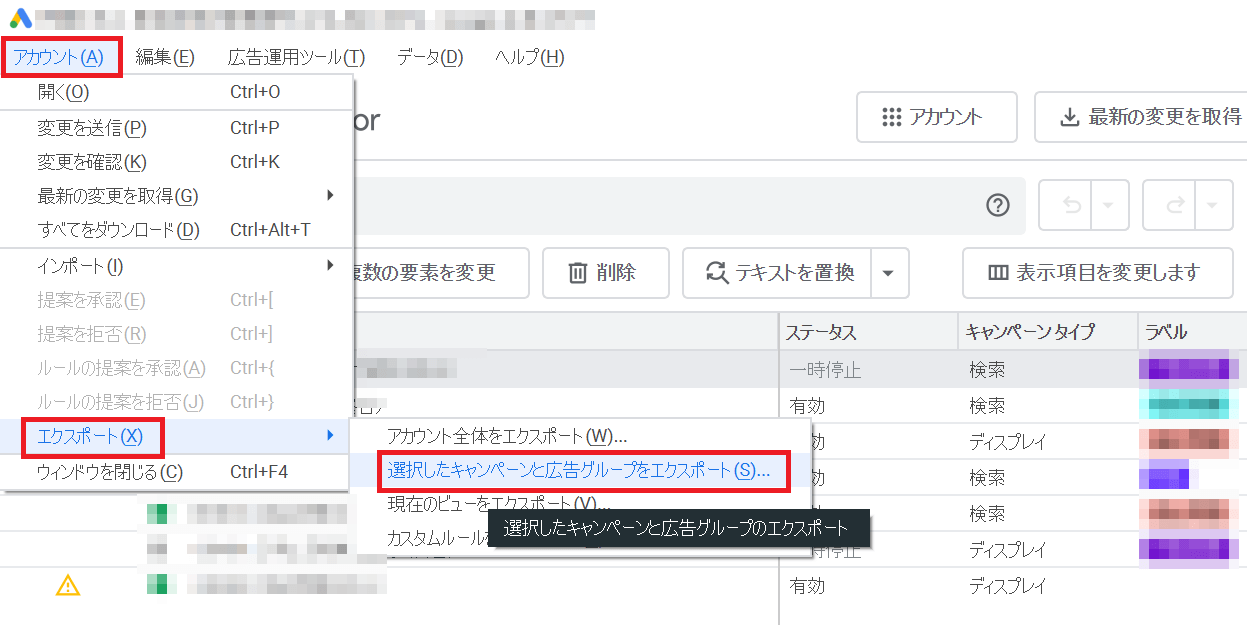 Googleエディターのエクスポート