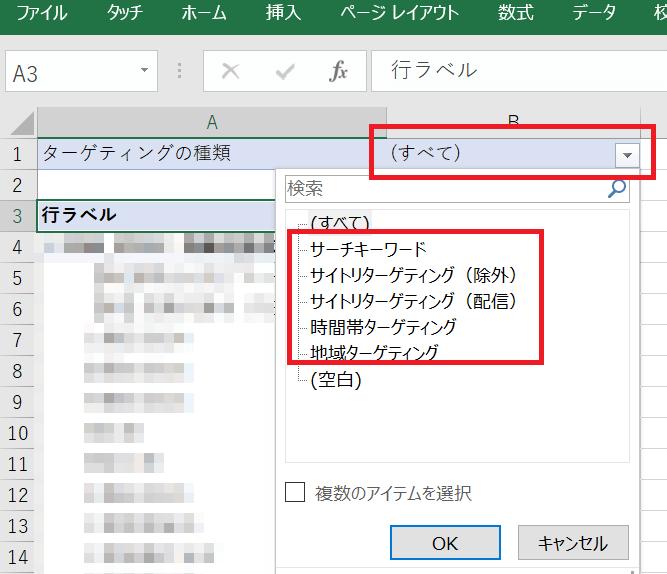 YDNのターゲット設定2