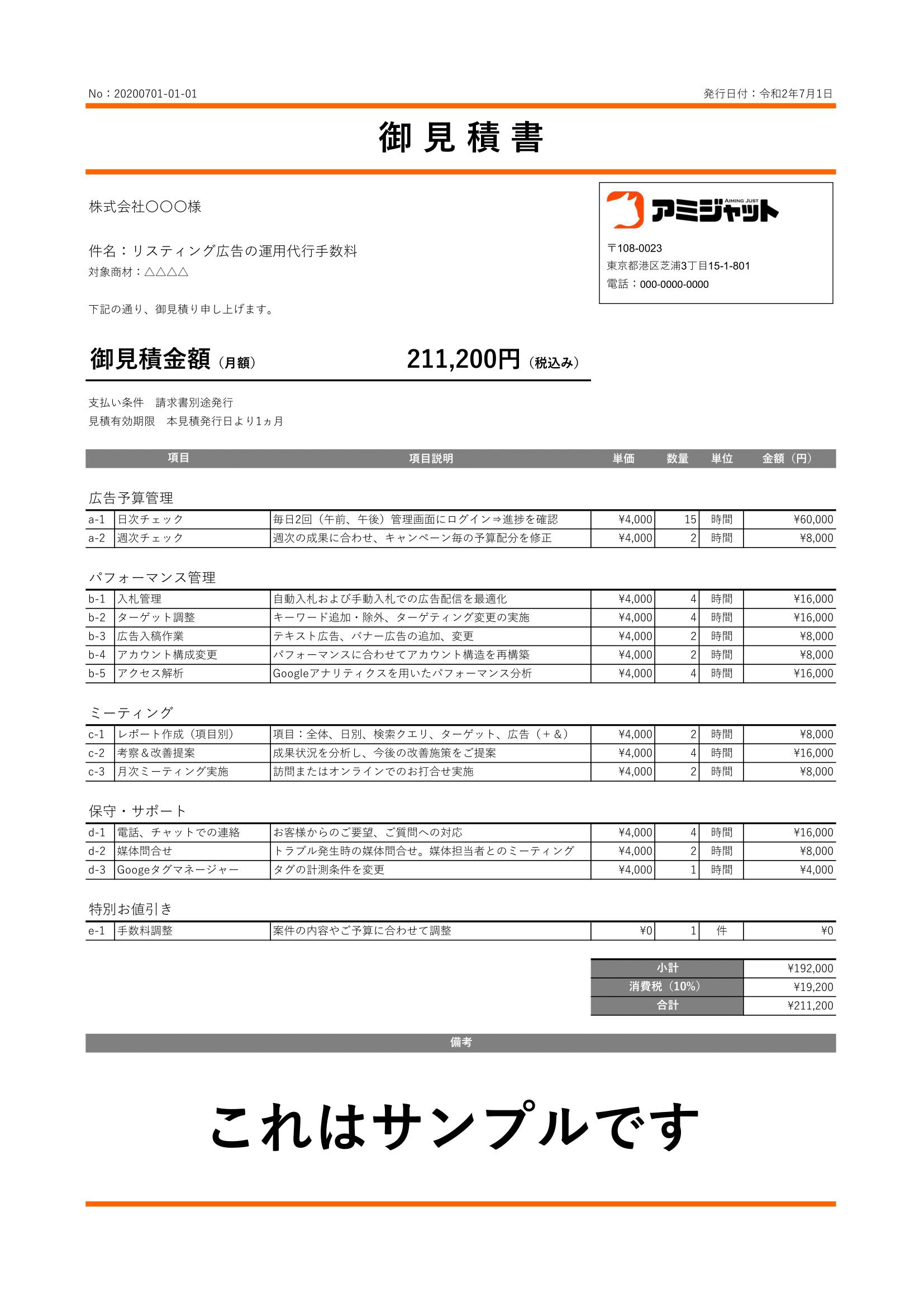 【サンプル】リスティング広告の手数料見積-1