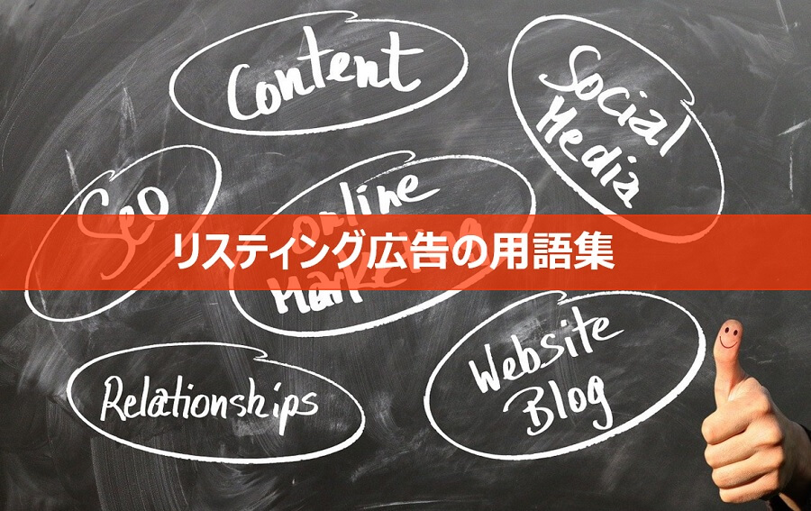 リスティング広告の用語、略語