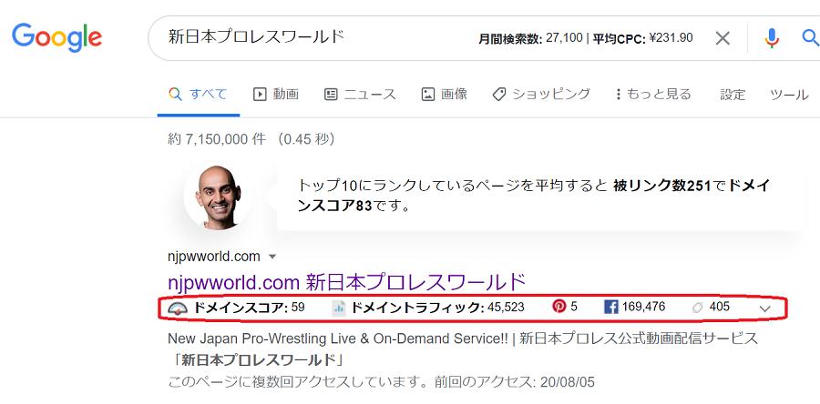 新日本プロレスワールドの検索結果