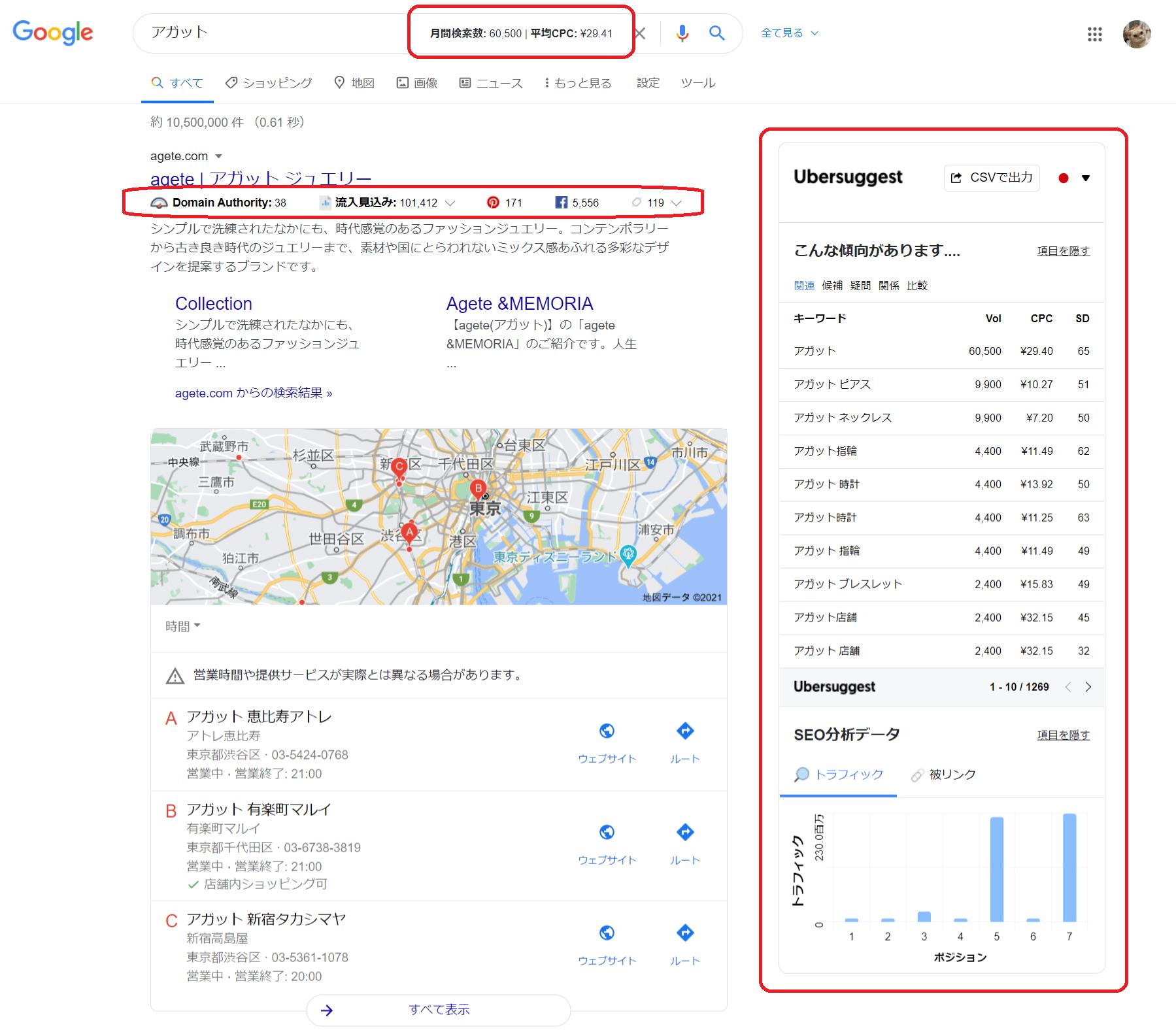 アガットの検索結果