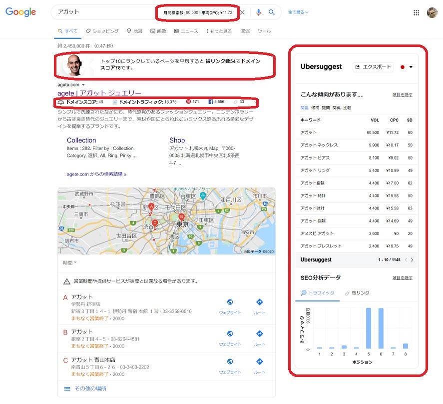 「アガット」でウーバーサジェストを導入した検索結果画面