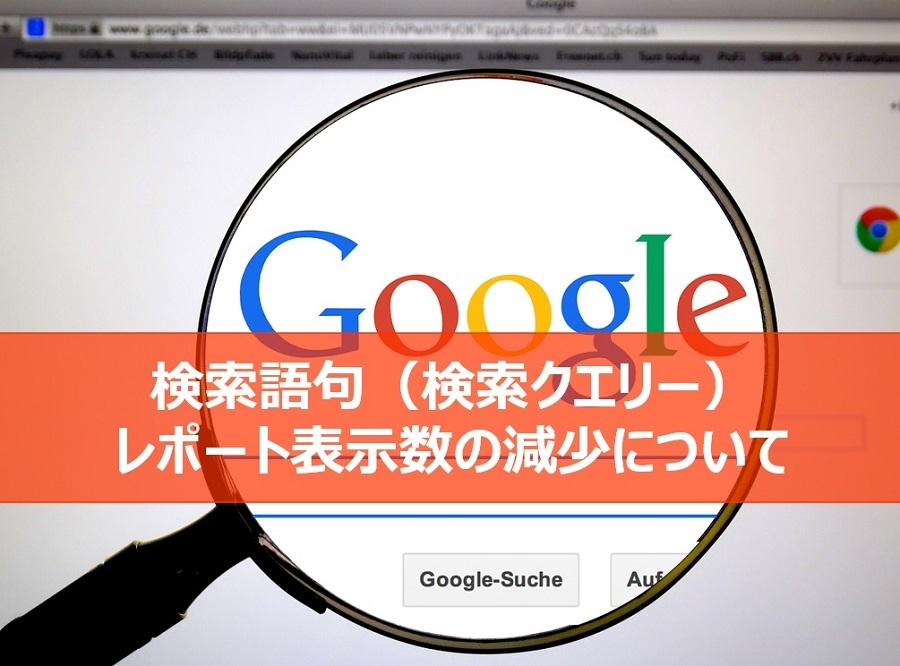 検索語句レポートのアイキャッチ