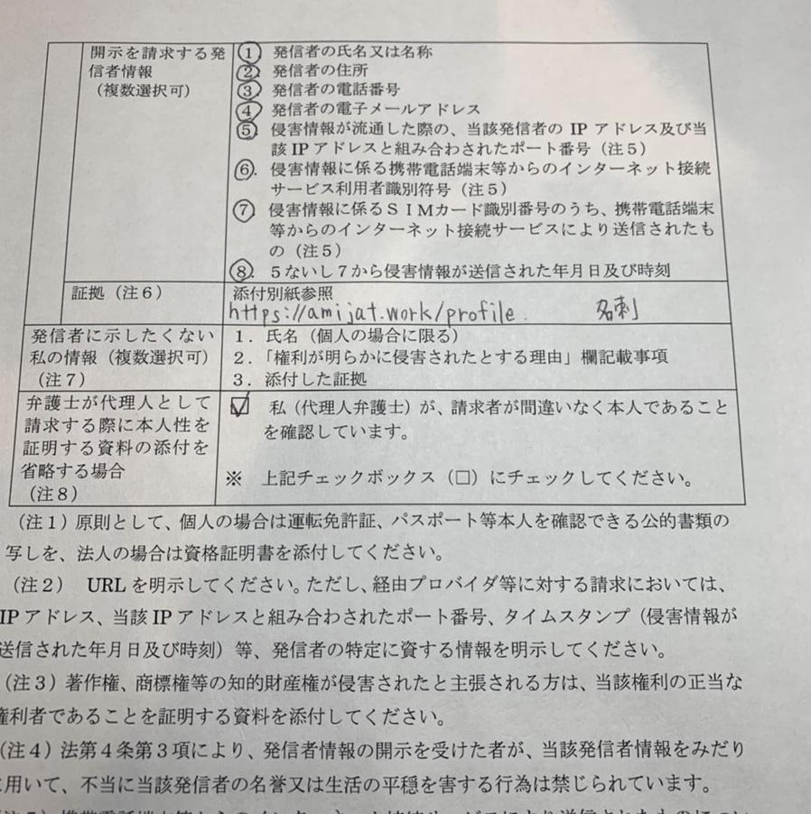 発信者情報開示請求-02