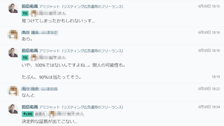 DAN〇氏とのチャット-01